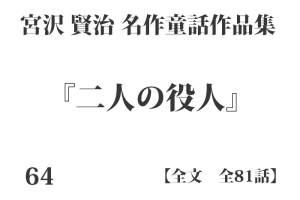 『二人の役人』【全文】宮沢 賢治 名作童話作品集 全99話