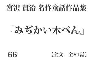 『みぢかい木ぺん』【全文】宮沢 賢治 名作童話作品集 全99話