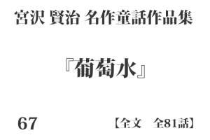 『葡萄水』【全文】宮沢 賢治 名作童話作品集 全99話