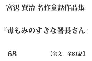 『毒もみのすきな署長さん』【全文】宮沢 賢治 名作童話作品集 全99話