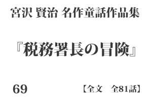 『税務署長の冒険』【全文】宮沢 賢治 名作童話作品集 全99話