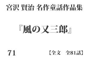 『風の又三郎』【全文】宮沢 賢治 名作童話作品集 全99話