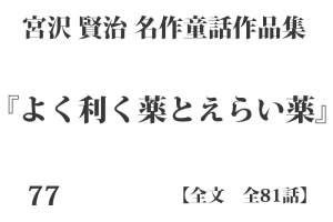 『よく利く薬とえらい薬』【全文】宮沢 賢治 名作童話作品集 全99話