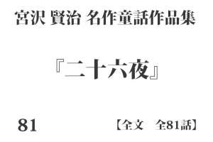 『二十六夜』【全文】宮沢 賢治 名作童話作品集 全99話