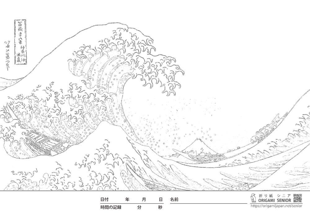 大人の塗り絵 - 浮世絵 富嶽三十六景』- 無料プリント|高齢者の脳トレ