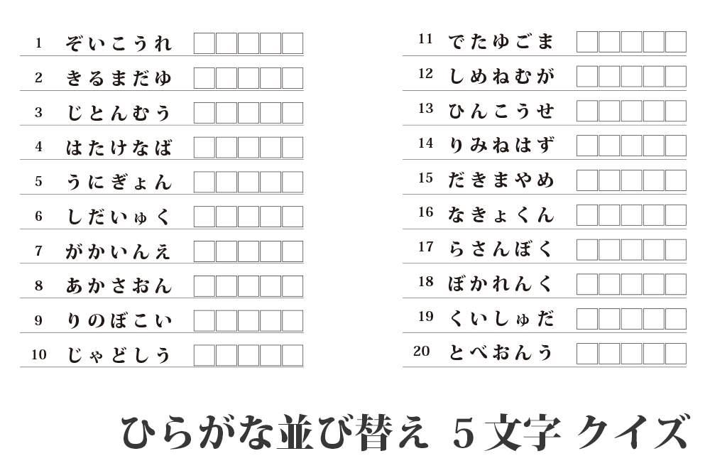 『ひらがな 並び替え クイズ【5文字】』