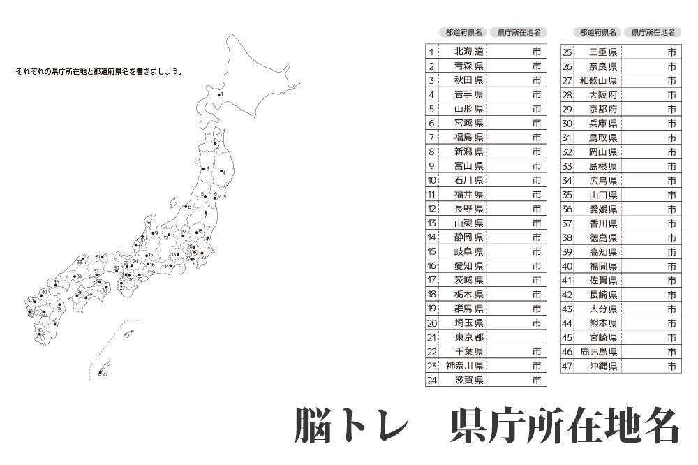 いくつ知ってる地図付き都道府県庁所在地の学習無料問題