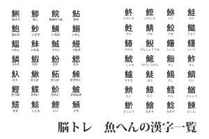 魚へんの漢字一覧78種類【無料プリント付き】
