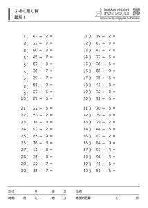 2桁+1桁の足し算プリント 【1】