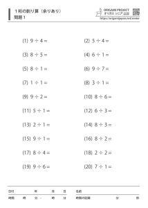 一桁の割り算(余りあり) 100問1