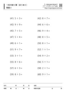 一桁の割り算(余りあり) 100問3