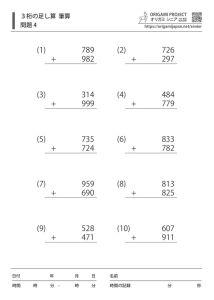 3桁+3桁の足し算|筆算4