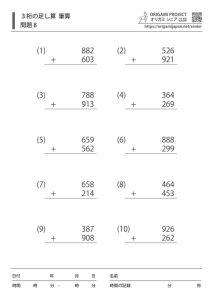 3桁+3桁の足し算|筆算8