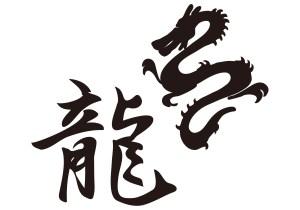 Oriental Dragon / 龍 All free Download Japanese KANJI Design Art