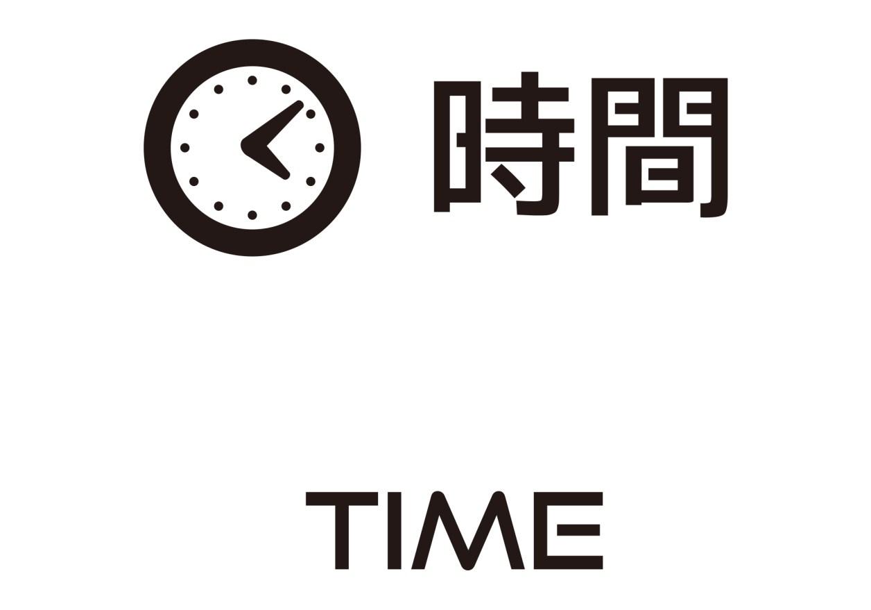 Time / 時間 Cool Japanese KANJI All Design Art free Download