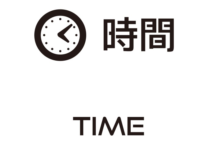 Time / 時間 Cool Japanese KANJI All Design Art free Download