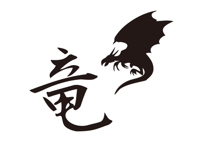 Western dragon / 竜 All free Download Japanese KANJI Design Art