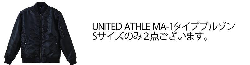 Unitedathle MA-1 ユナイテッドアスレ ジャンバー ジャンパー ブルゾン 格安 激安 特価 現品限り