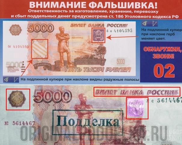 Как отличить поддельную купюру пять тысяч рублей