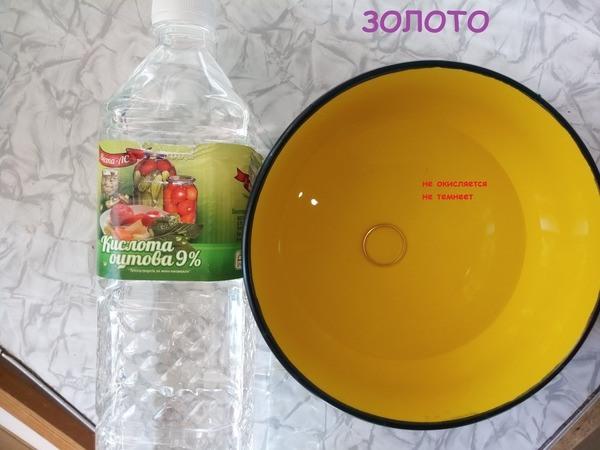 Goudcontrolemethode door azijn