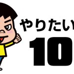 楽しい人生を過ごしたいので「人生でやりたいこと100個」リストをつくってみた