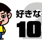 【ブログ100記事】書き続けるために「好きなこと100個」洗い出してみた