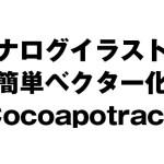 「Cocoapotrace」でアナログイラストを簡単ベクター化【Mac用】