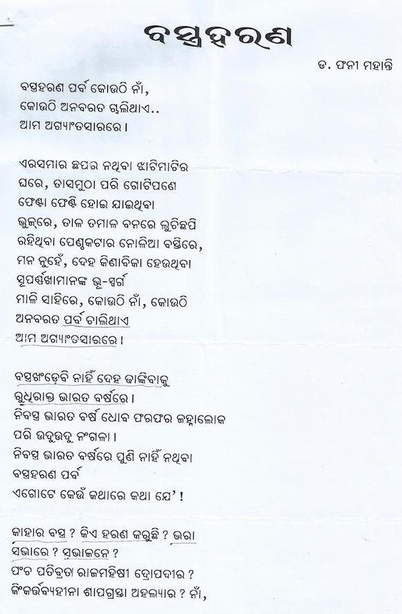 Bastraharana 1
