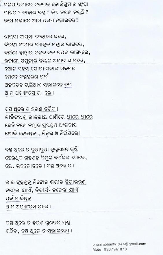 Bastraharana 2