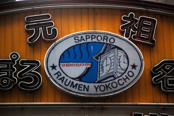 l'insegna di Ramen Yokocho, a Sapporo