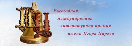 ЛИТЕРАТУРНАЯ ПРЕМИЯ ИМ. И. ЦАРЁВА