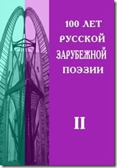 """""""100 лет русской зарубежной поэзии"""" - Том 2"""