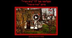 "Read more about the article מופע השקה לאלבום ""שיר-א-שיר: בית הוריי"" 10.12.2017"