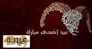 3ed-adha-mubark9