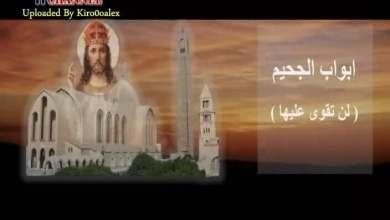 حصريا † ابواب الجحيم ( لن تقوى عليها ) † لــ قداسه البابا من Aghapy