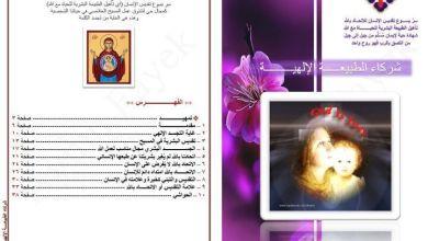 كتاب سرّ يسوع تقديس الإنسان للاتحاد بالله - شركاء الطبيعة الإلهية