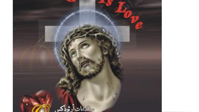 رسالة خاصة من أجل ضيق هذه الأيام وفقدان الأحباء الذين رقدوا في الرب