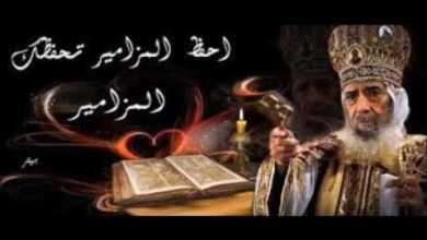 WwW OrSoZoX CoM المزامير مرتلة مزمور 110 فريق ابو فام Arabic Psalm 110