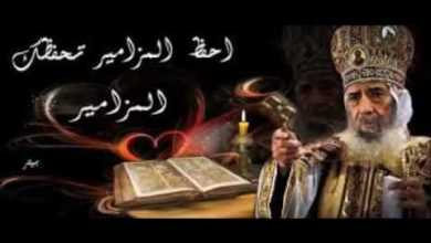 WwW OrSoZoX CoM المزامير مرتلة مزمور 130 فريق ابو فام Arabic Psalm 130