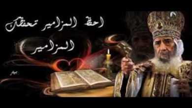 WwW OrSoZoX CoM المزامير مرتلة مزمور 141 فريق ابو فام Arabic Psalm 141