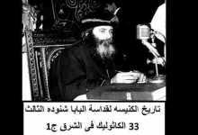 تاريخ الكنيسه لقداسة البابا شنوده الثالث 33 الكاثوليك فى الشرق ج1