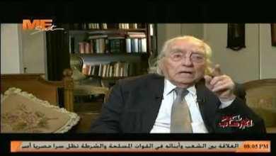 ضد الإرهاب .. الدكتور مراد وهبة .. الحلقة الثالثة