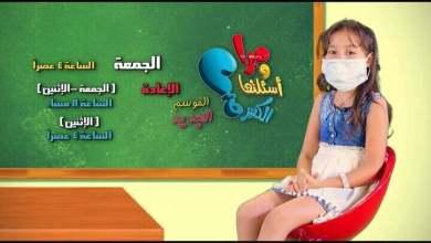 أستنونا فى ميرا و أسئلتها الكتيرة يوم الجمعه27-7 فقط على قناة كوجى القبطية الارثوذكسية للاطفال