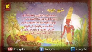 الشهور القبطية - شهر طوبة - الجزء الرابع - قناة كوچى القبطية الأرثوذكسية للأطفال