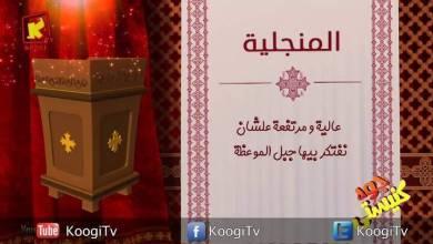 جوه كنيستى 19 - المنجلية - قناة كوجى القبطية الأرثوذكسية للأطفال