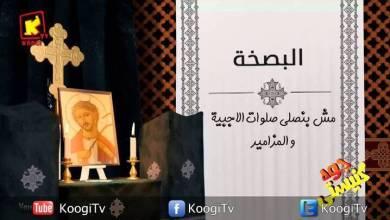 جوه كنيستى - 7 - البصخة - قناة كوجى القبطية الأرثوذكسية للأطفال