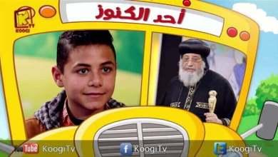 برنامج رحلة فرح - حلقة 1 - احد الكنوز - البابا تواضروس - قناة كوجى القبطية الأرثوذكسية للاطفال