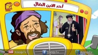 برنامج رحلة فرح - حلقة 3 - أحد الابن الضال- البابا تواضروس - قناة كوجى القبطية الأرثوذكسية للاطفال