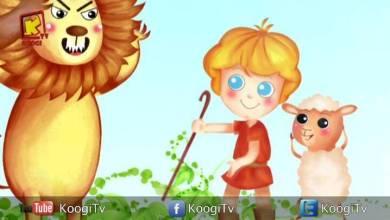 توتة و حدوتة - الحلقة 3- داود- قناة كوچى القبطية الأرثوذكسية للأطفال