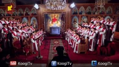 قريبا صلوات التسبحة المقدسة - قناة كوچى القبطية الأرثوذكسية للأطفال